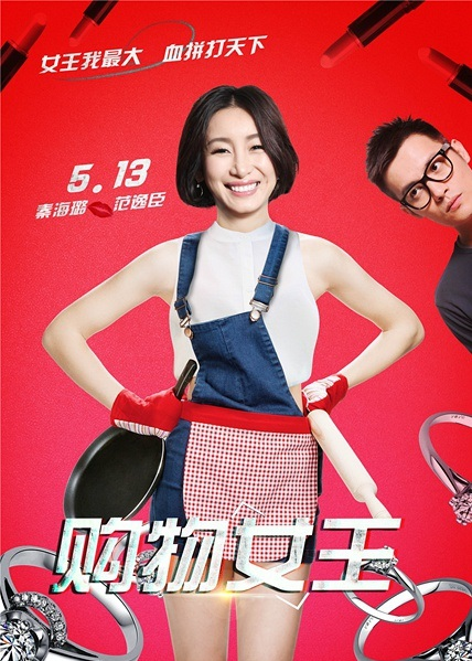 22nd Catch Movie Poster, 2016 Chinese film