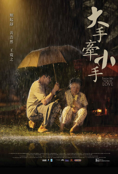 Show Me Your Love Movie Poster, 2016 Chinese film