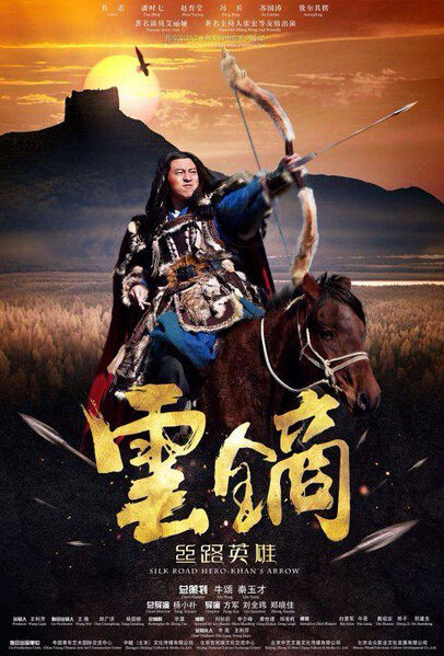 Silk Road Hero: Khan's Arrow Movie Poster, 2016 Chinese film