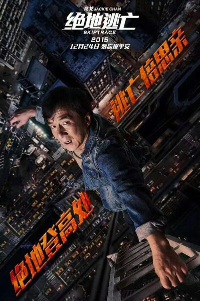 Skiptrace Movie Poster, 2016 Chinese film