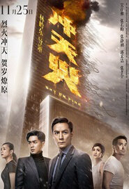 Sky on Fire Movie Poster, 2016 Chinese film