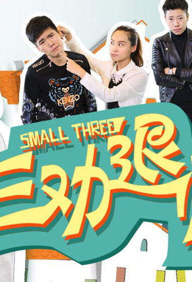 Small Three Movie Poster, 2016 Chinese film