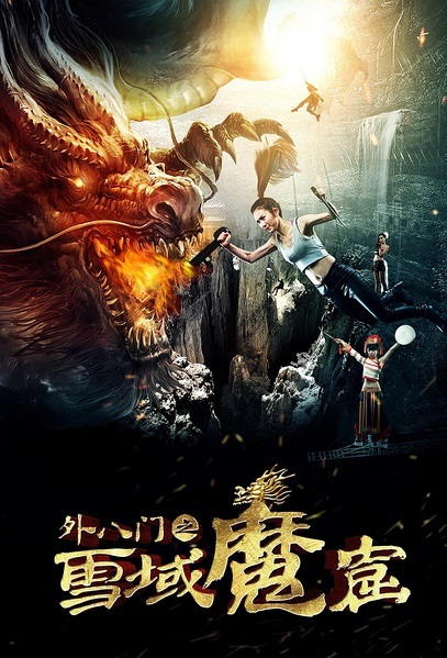 Snowy Demon Cave Movie Poster, 2016 Chinese film