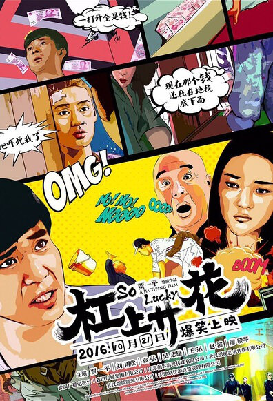 So Luckly Movie Poster, 2016 Chinese film