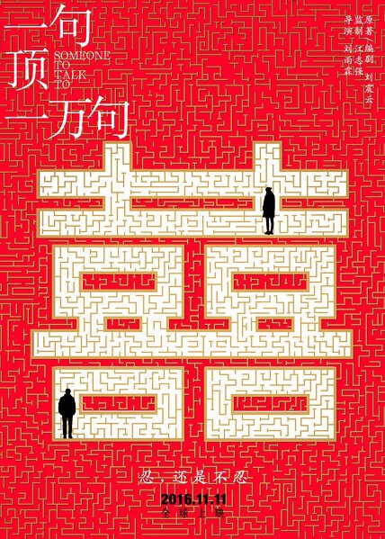 Someone to Talk to Movie Poster, 2016 Chinese film