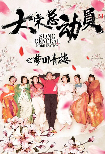 Song General Mobilization Movie Poster, 2016 Chinese film