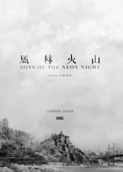 Sons of the Neon Night Movie Poster, 2016 Chinese Film