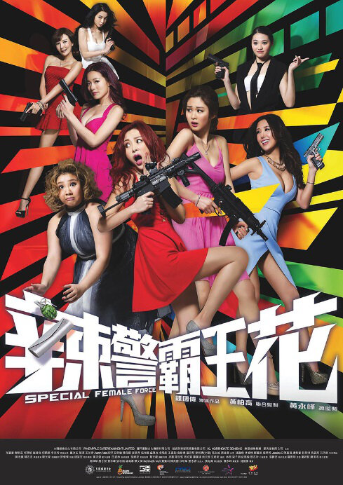 Special Female Force Movie Poster, 2016 Chinese film