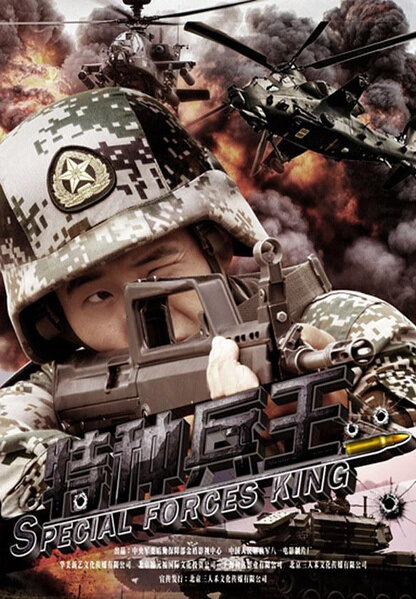 Special Forces King Movie Poster, 2016 Chinese film