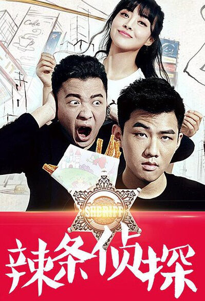 Spicy Detective Movie Poster, 2016 Chinese film