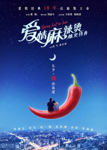 Spicy Hot in Love Movie Poster, 2016 Chinese film