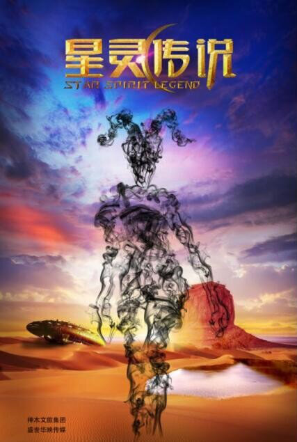 Star Spirit Legend Movie Poster, 2016 Chinese film
