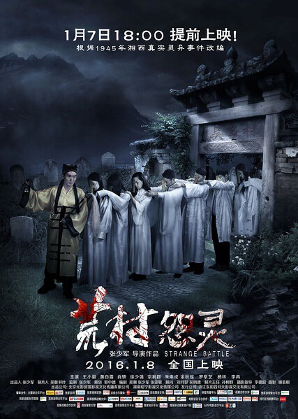 Strange Battle Movie Poster, 2016 Chinese film