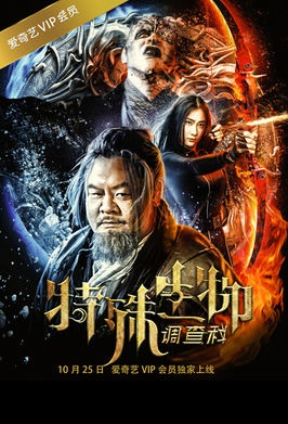 Strange Creature Investigation Division Movie Poster, 2016 Chinese film