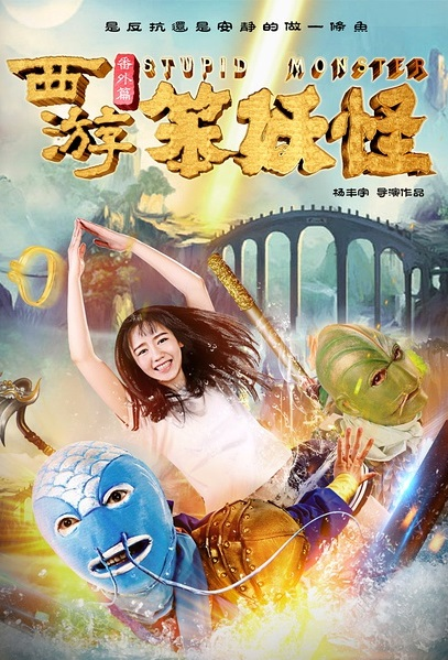 Stupid Monster Movie Poster, 2016 Chinese film