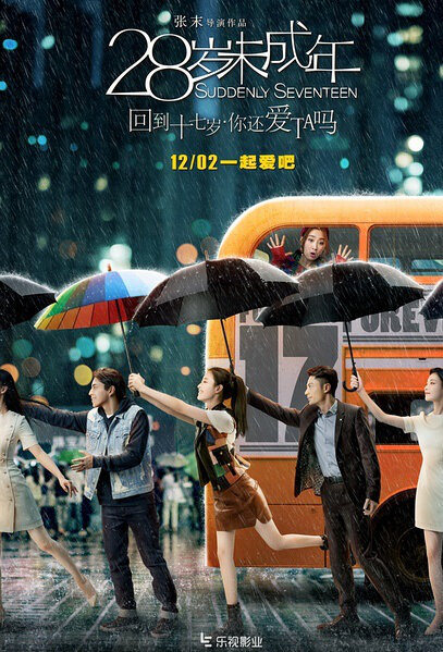 Suddenly Seventeen Movie Poster, 2016 Chinese film