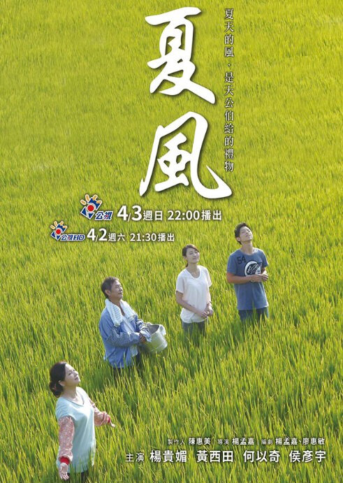 Summer Wind Movie Poster, 2016 Taiwan film
