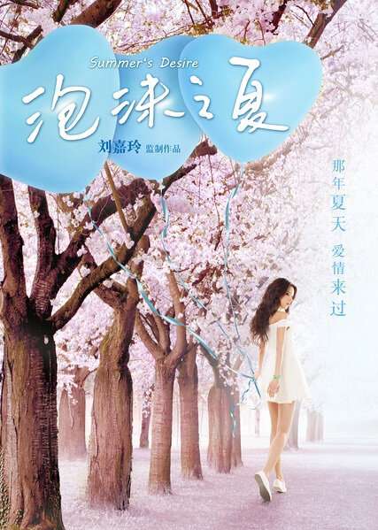 Summer's Desire Movie Poster, 2016 Chinese film