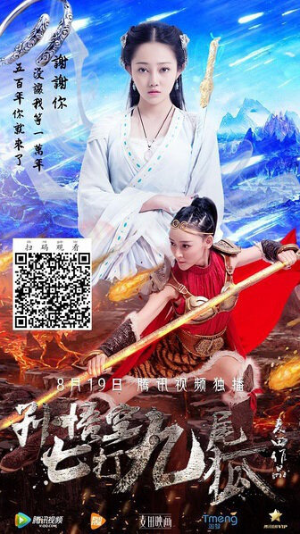 Sun Wukong Subdues the Nine-tailed Fox Movie Poster, 2016 Chinese film
