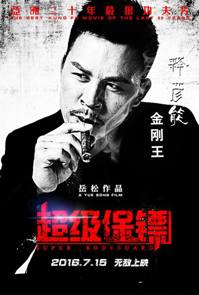 Super Bodyguard Movie Poster, 2016 chinese film