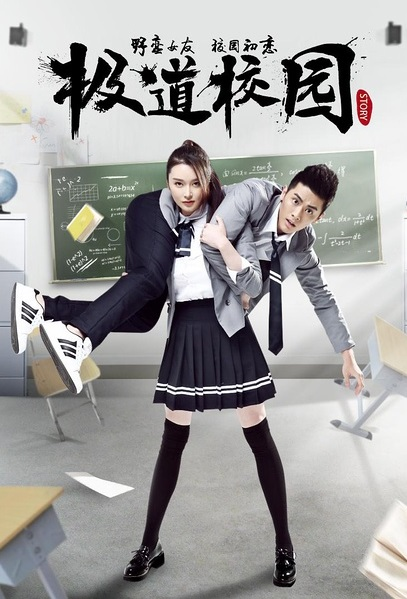 The Devil School Beauty Movie Poster, 2016 Chinese film