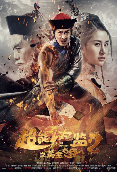 Super Eunuch 2 Movie Poster, 2016 Chinese film