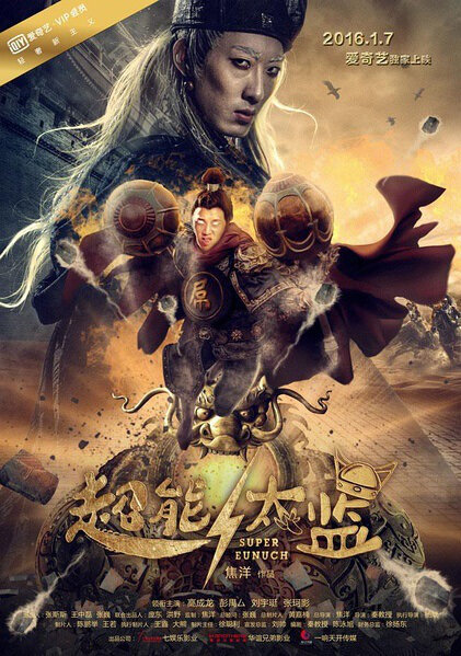 Super Eunuch Movie Poster, 2016 Chinese film