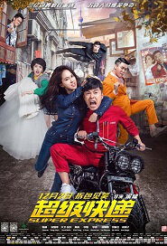 Super Express Movie Poster, 2016 Chinese film