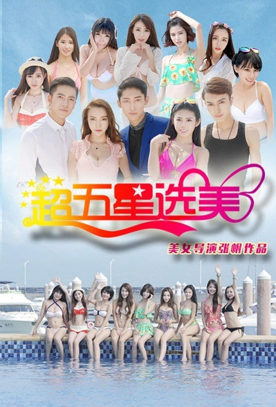 Super Five Star Beauty Pageant Movie Poster, 2016 Chinese film