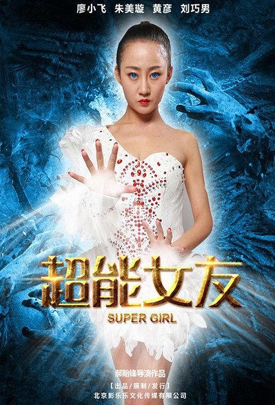 Super Girl Movie Poster, 2016 Chinese film