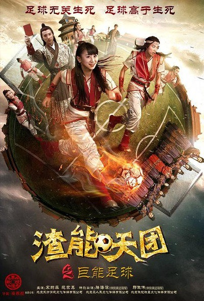 Super Soccer Movie Poster, 2016 Chinese film