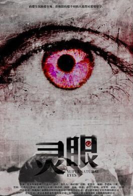 Supernatural Eyes Movie Poster, 2016 Chinese film