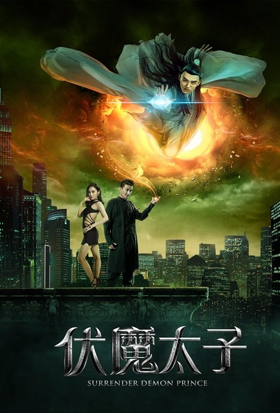 Surrender Demon Prince Movie Poster, 2016 Chinese film