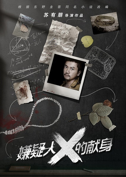 Suspect X Movie Poster, 2016 Chinese film