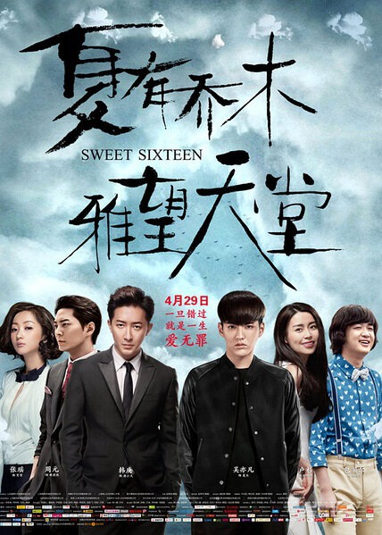 Sweet Sixteen Movie Poster, 2016 chinese movie