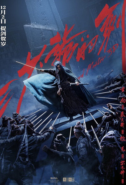 Sword Master Movie Poster, 三少爷的剑 2016 Chinese film