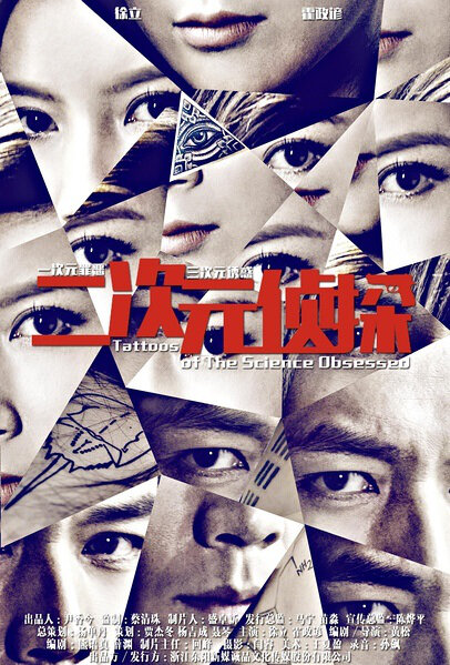 Tattoos of the Science Obsessed Movie Poster, 2016 Chinese film