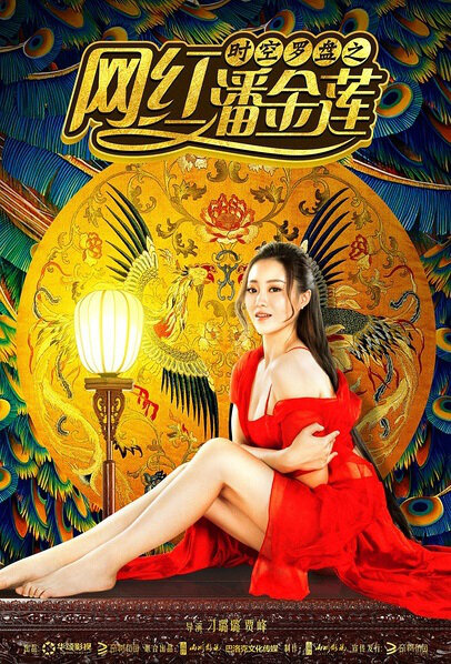 Temporal Compass Movie Poster, 2016 Chinese film