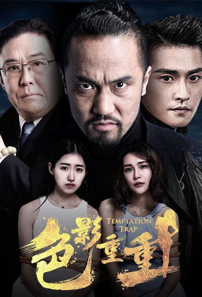 Temptation Trap Movie Poster, 2016 Chinese film