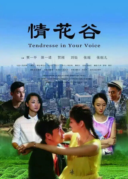 Tendresse in Your Voice Movie Poster, 2016 Chinese film