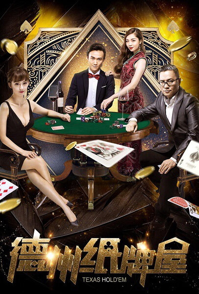 Texas Hold 'Em Movie Poster, 2016 Chinese film