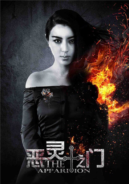 The Apparition Movie Poster, 2016 Chinese film