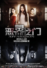The Apparition Movie Poster, 2016 Chinese horror film