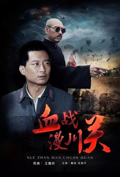 The Battle of Manchuanguan Movie Poster, 2016 Chinese film