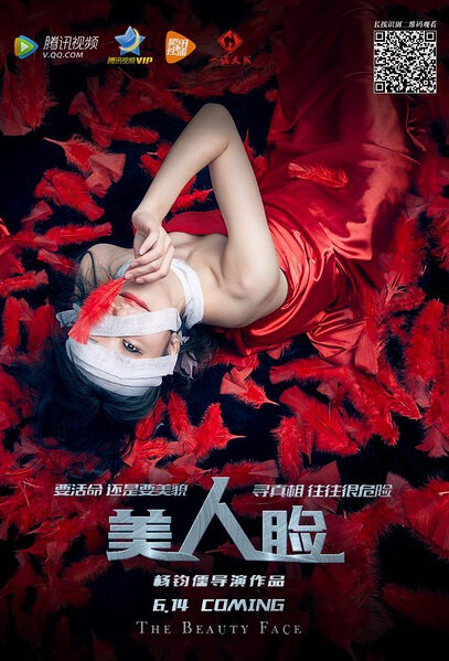 The Beauty Face Movie Poster, 2016 Chinese film