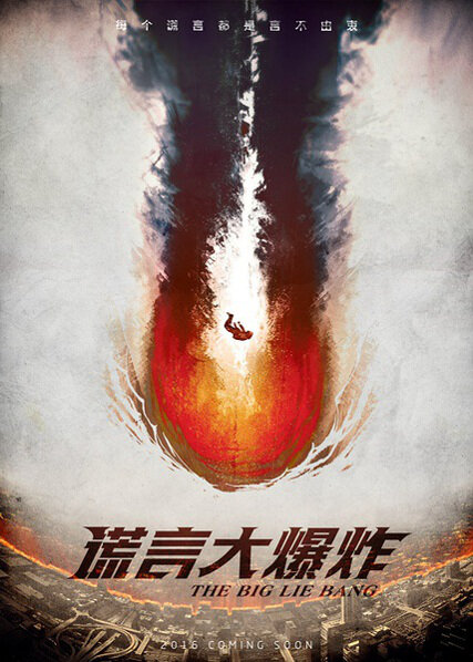 The Big Lie Bang Movie Poster, 2016 chinese film