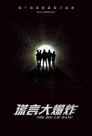 The Big Lie Bang Movie Poster, 2016 Chinese movies