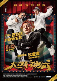The Big Power Movie Poster, 2016 Taiwan film