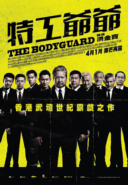 The Bodyguard Movie Poster, 2016 chinese film