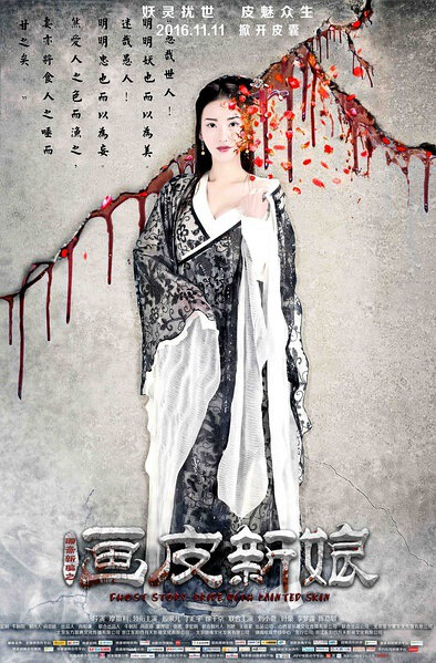 The Bride with Painted Skin Movie Poster, 2016 Chinese film